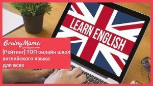 онлайн курсы и школы английского языка