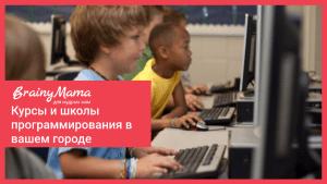 ТОП курсов и школ программирования в Тольятти
