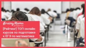 ТОП-10 онлайн-школ/курсов по подготовке к ЕГЭ по математике