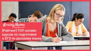 онлайн курс по подготовке к егэ по русскому языку