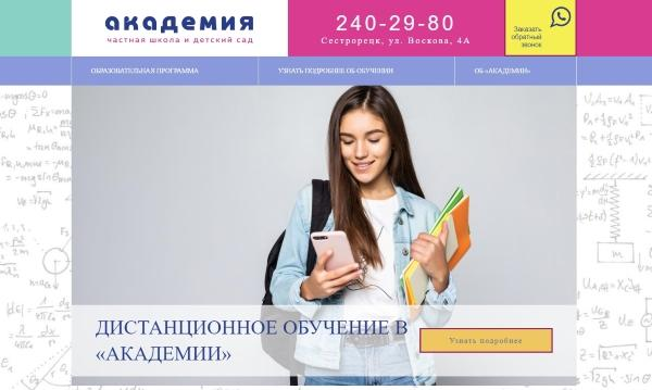 академия онлайн школа
