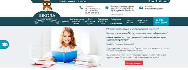 лобачевского онлайн школа