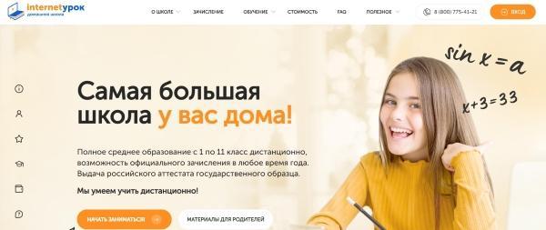интернет урок онлайн школа