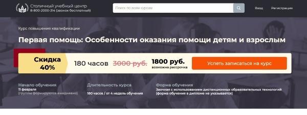 столичный учебный центр онлайн помощь