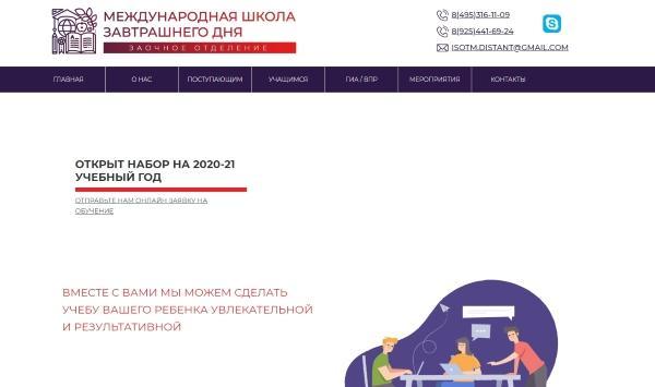 международная школа онлайн школа