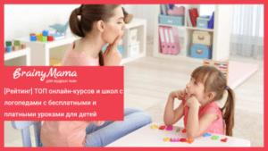 онлайн-курсов и школ с логопедами с бесплатными и платными уроками для детей