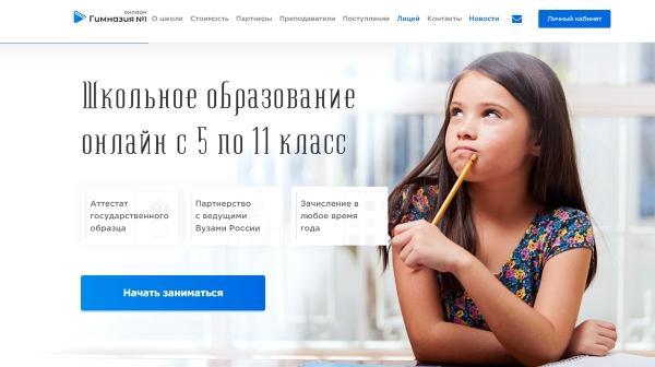 гимназия 1 онлайн школа