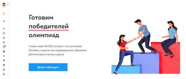 ТОП-8 ресурсов для онлайн подготовки к Олимпиадам
