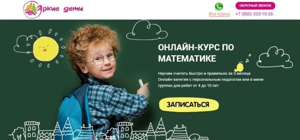 яркие дети математика