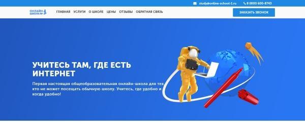 онлайн школа 1 онлайн школа