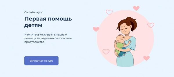 первая помощь детям онлайн помощь
