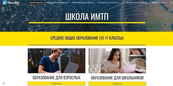 итпм онлайн школа