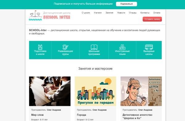 school in=ter онлайн школа