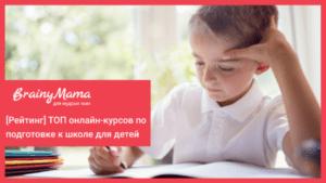 онлайн-курсов по подготовке к школе для детей