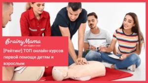 топ онлайн-курсов первой помощи детям и взрослым