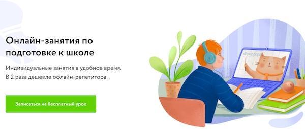 ТОП-14 онлайн-курсов по подготовке к школе для детей 3-7 лет с бесплатными и платными занятиями