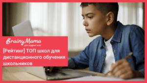 ТОП-11 школ для дистанционного обучения школьников