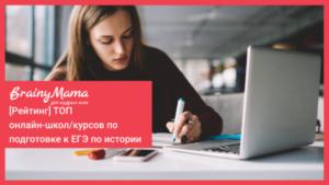 ТОП онлайн курсов по подготовке к егэ по истории