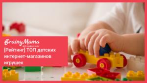 Топ интернет магазинов игрушек