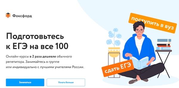 ТОП-10 онлайн-школ/курсов по подготовке к ЕГЭ по истории