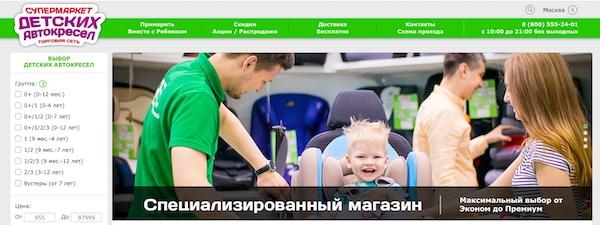 ТОП-12 интернет-магазинов детских автокресел
