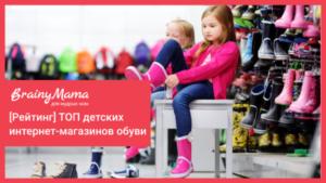 топ интернет магазины детской обуви