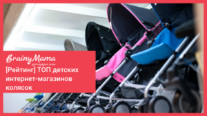 топ интернет магазины детских колясок