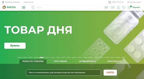 ТОП-12 интернет-аптек с доставкой на дом
