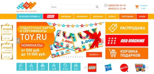 ТОП-10 интернет-магазинов детских игрушек