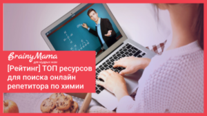 онлайн репетитор по химии