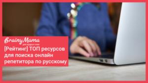 онлайн репетитор по русскому языку