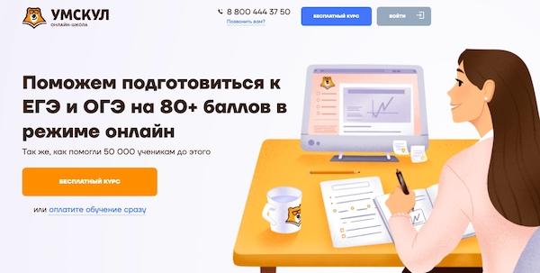 Обзор онлайн-школы Умскул